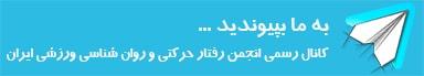 کانال تلگرامی انجمن رفتارحرکتی و روان شناسی ورزشی ایران